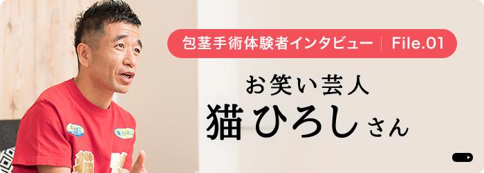 猫ひろしさんの包茎手術体験インタビュー