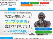 ABCクリニック公式サイトの画面キャプチャ