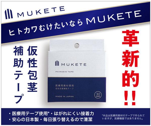 MUKETEのバナー画像