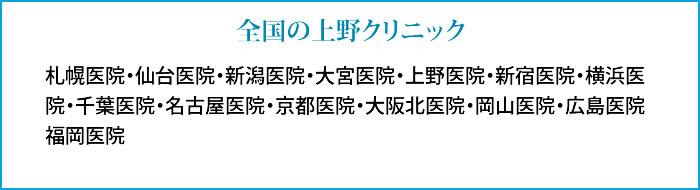 ueno_c
