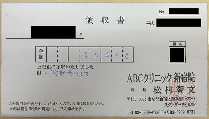 ABCクリニックのカウンセリング費用の領収書画像