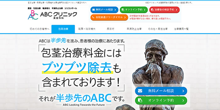 ABCクリニック公式サイトの画面キャプチャ画像