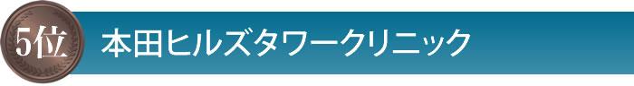 5位 本田ヒルズタワークリニック
