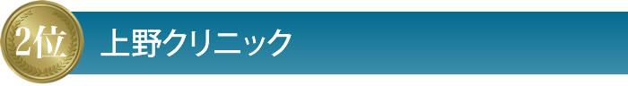 2位 上野クリニック