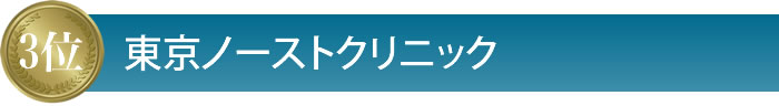 3位 東京ノーストクリニック