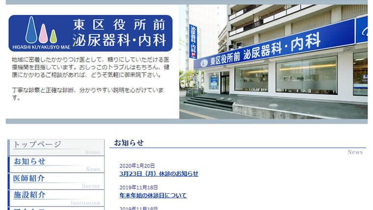 東区役所前泌尿器科・内科公式サイトのキャプチャ画像