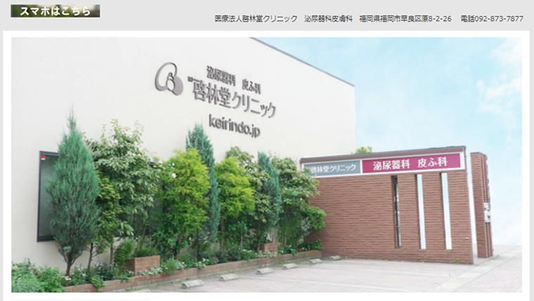啓林堂クリニック公式サイトのキャプチャ画像
