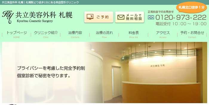 共立美容外科札幌院