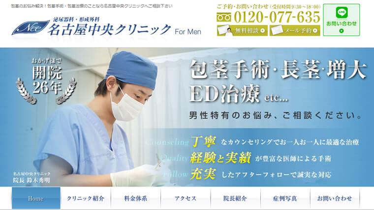 名古屋中央クリニック公式サイトのキャプチャ画像