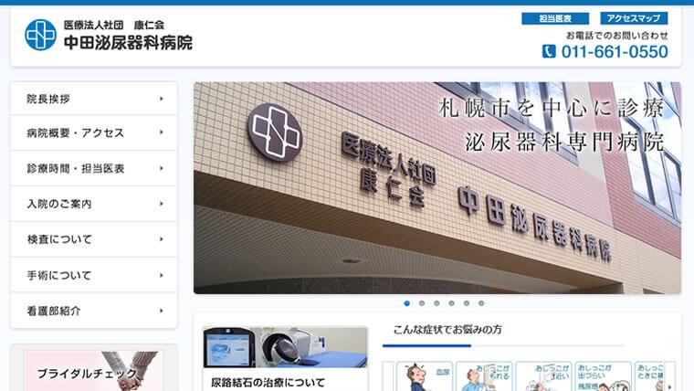 中田泌尿器科病院公式サイトのキャプチャ画像