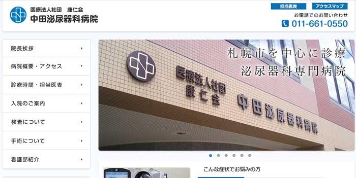 中田泌尿器科病院
