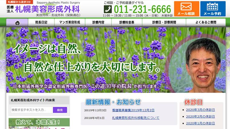 札幌美容形成外科公式サイトのキャプチャ画像