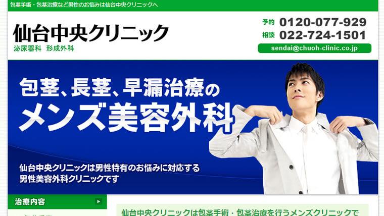 仙台中央クリニック公式サイトのキャプチャ画像
