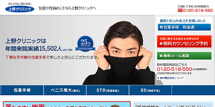 上野クリニックWebサイトキャプチャ画像