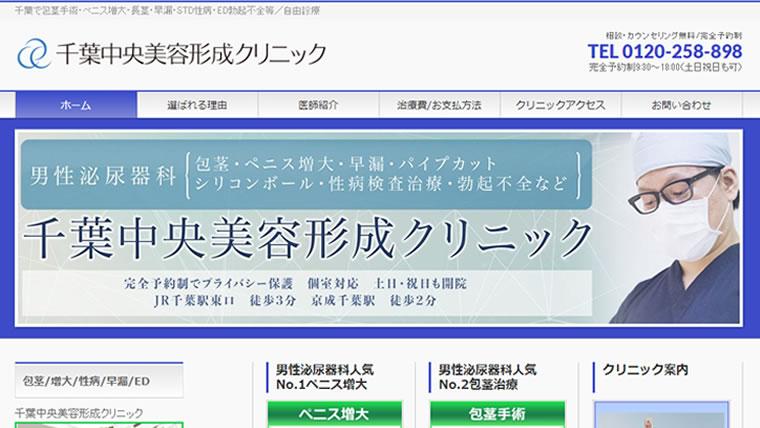 千葉中央美容形成クリニック公式サイトのキャプチャ画像