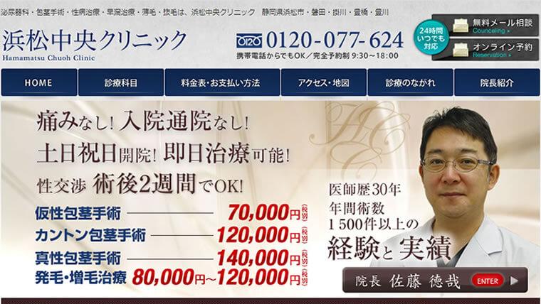 浜松中央クリニック公式サイトのキャプチャ画像