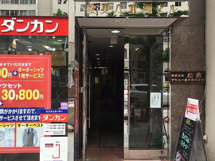 本田ヒルズタワークリニック東京院の入り口画像。