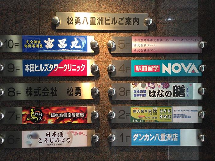 本田ヒルズタワークリニック東京院の入口に設置されている看板の画像。