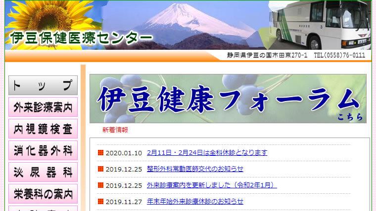 伊豆健康医療センター公式サイトのキャプチャ画像