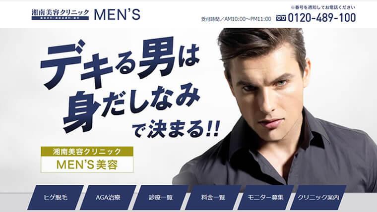 湘南美容クリニック公式サイトのキャプチャ画像