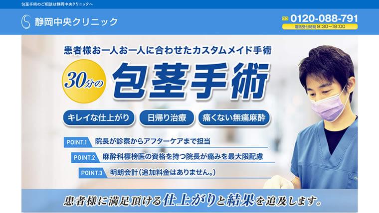 静岡中央クリニック公式サイトのキャプチャ画像