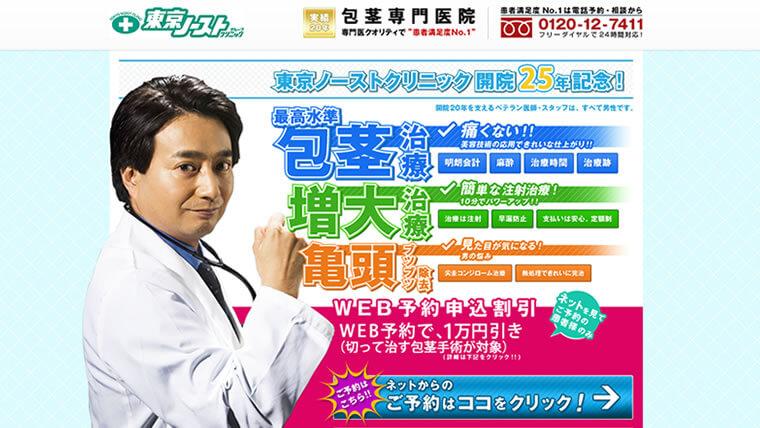 東京ノーストクリニック公式サイトのキャプチャ画像