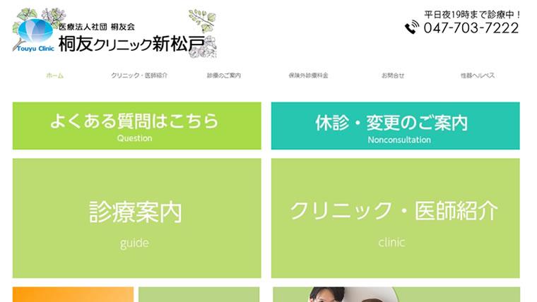 桐友クリニック新松戸公式サイトのキャプチャ画像