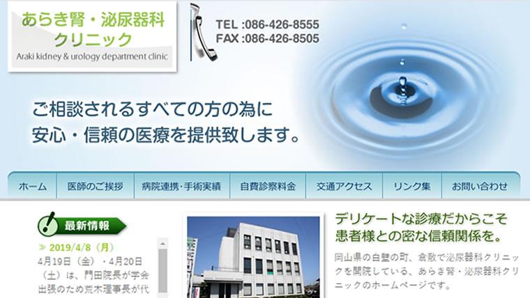 あきら腎・泌尿器科クリニック公式サイトのキャプチャ画像