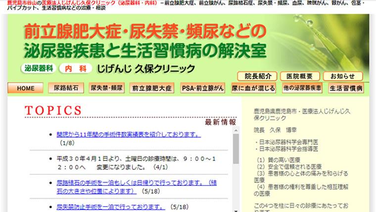 じげんじ久保クリニック公式サイトのキャプチャ画像