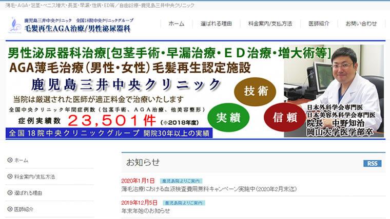 鹿児島三井中央クリニック公式サイトのキャプチャ画像