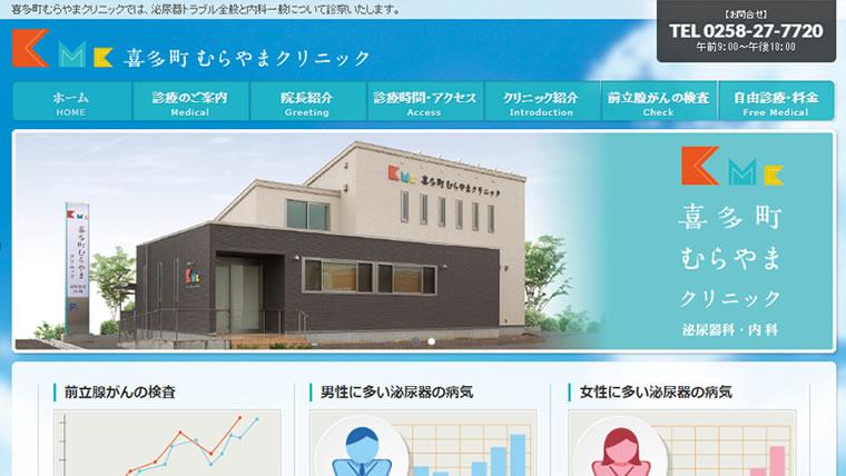 喜多町むらやまクリニック公式サイトのキャプチャ画像