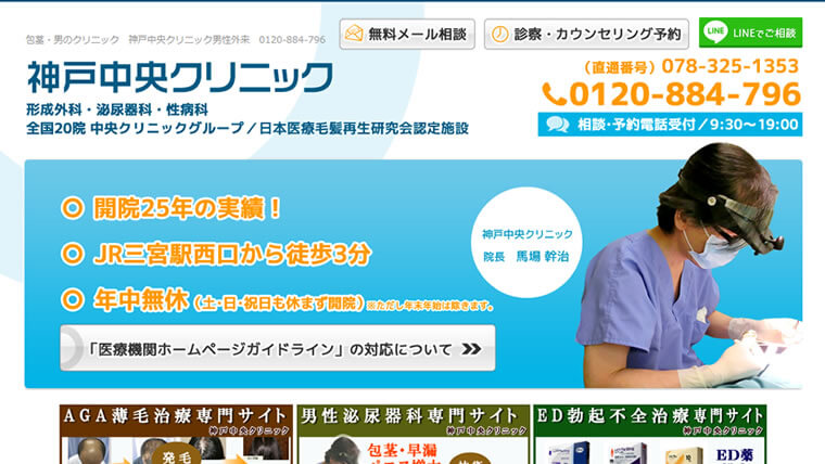 神戸中央クリニック公式サイトのキャプチャ画像