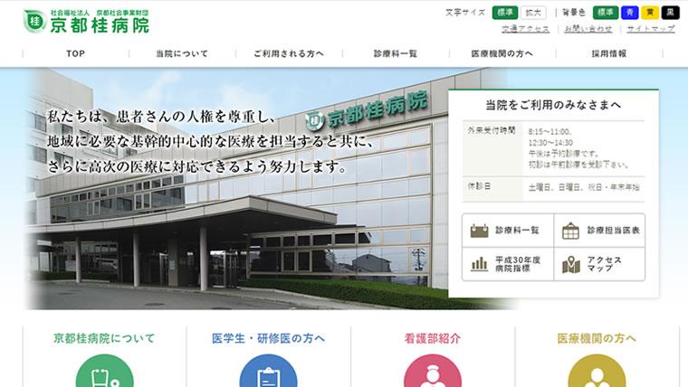 京都桂病院公式サイトのキャプチャ画像