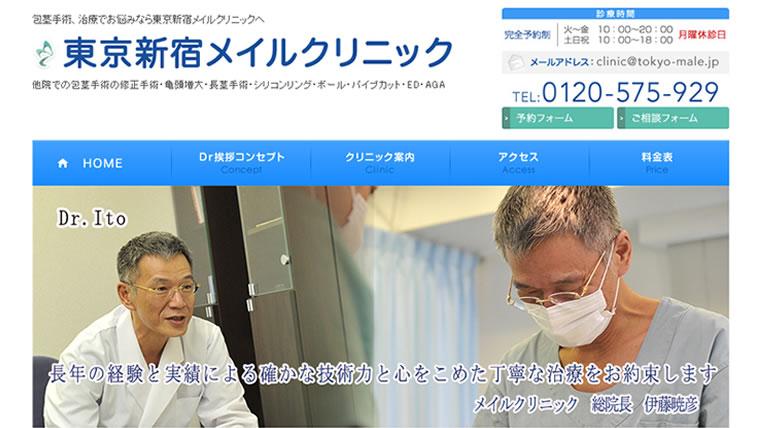 新宿メイルクリニック公式サイトのキャプチャ画像