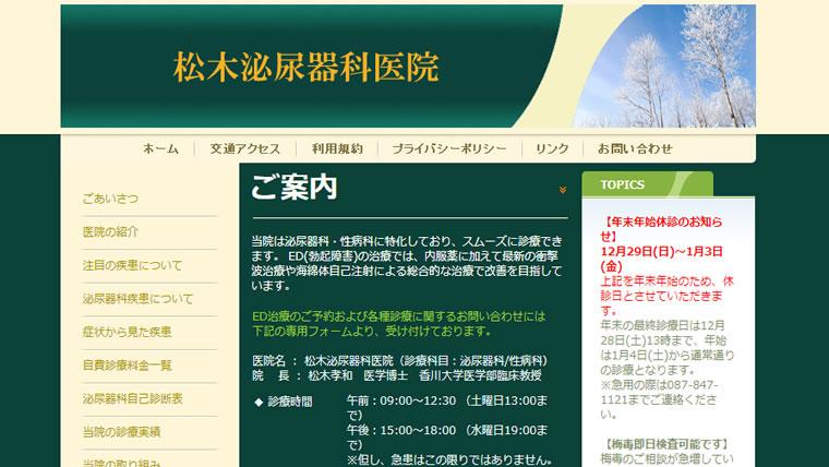 松木泌尿器科医院公式サイトのキャプチャ画像
