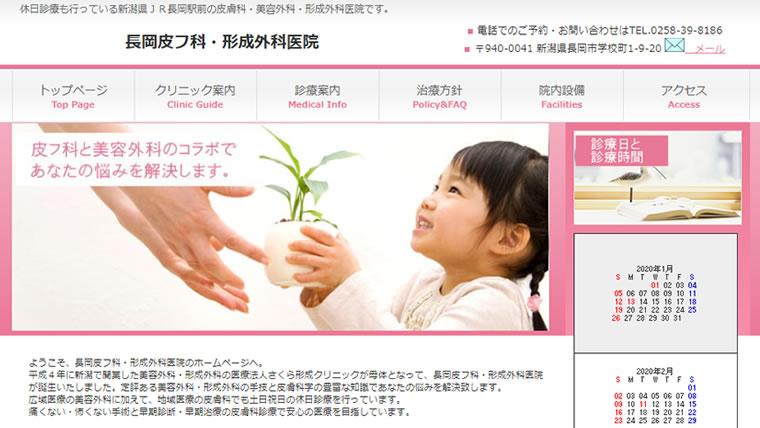 長岡皮フ科・形成外科医院公式サイトのキャプチャ画像