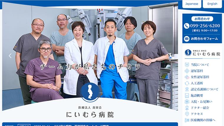 にいむら病院公式サイトのキャプチャ画像