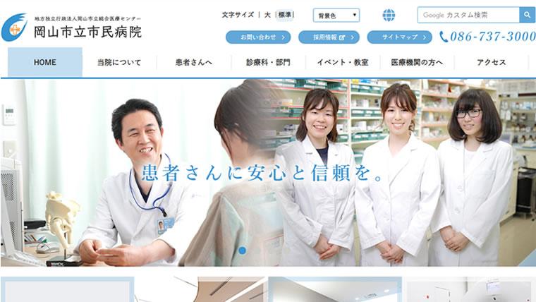 岡山市立市民病院公式サイトのキャプチャ画像