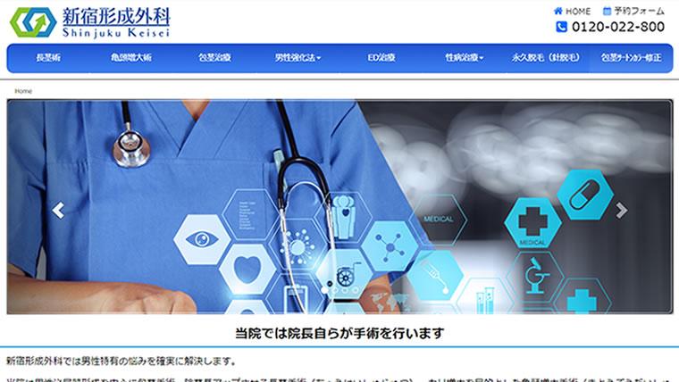 新宿形成外科公式サイトのキャプチャ画像