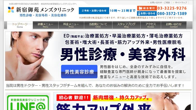 新宿御苑メンズクリニック公式サイトのキャプチャ画像