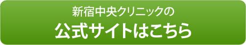 新宿中央クリニックバナー