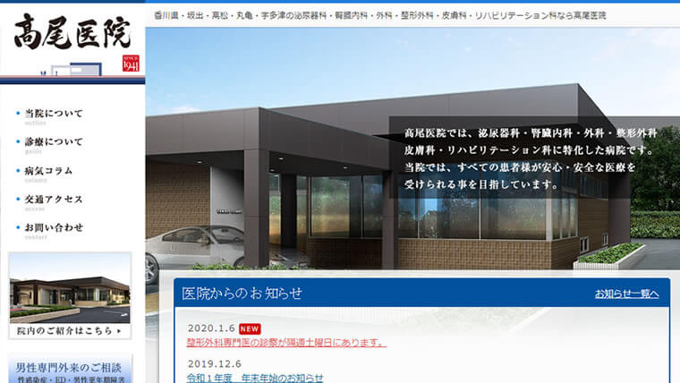高尾医院公式サイトのキャプチャ画像