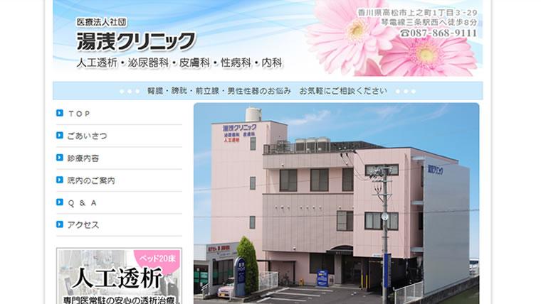 湯浅クリニック公式サイトのキャプチャ画像