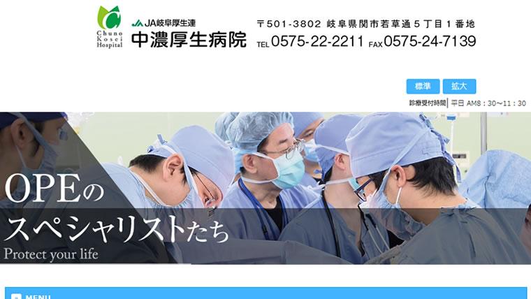 中濃厚生病院公式サイトのキャプチャ画像