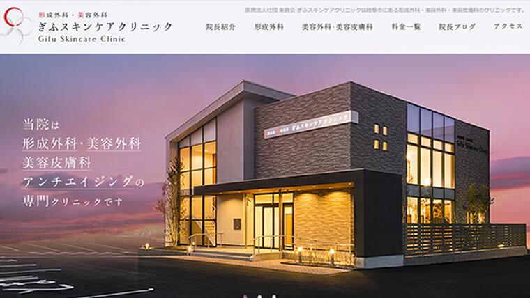 ぎふスキンケアクリニック公式サイトのキャプチャ画像