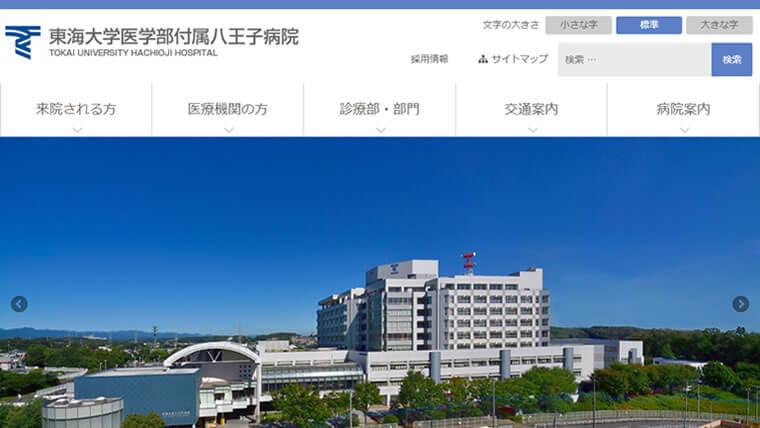 東海大学医学部付属八王子病院公式サイトのキャプチャ画像