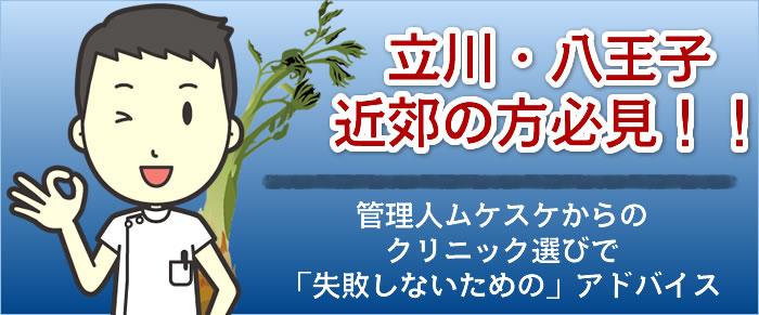 八王子・立川