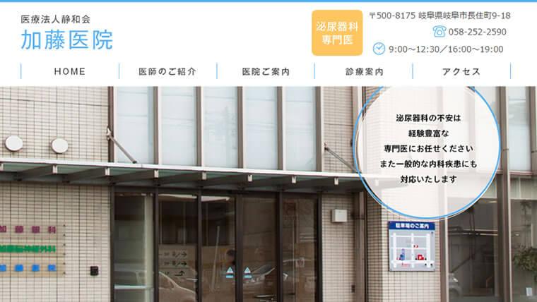 加藤医院公式サイトのキャプチャ画像