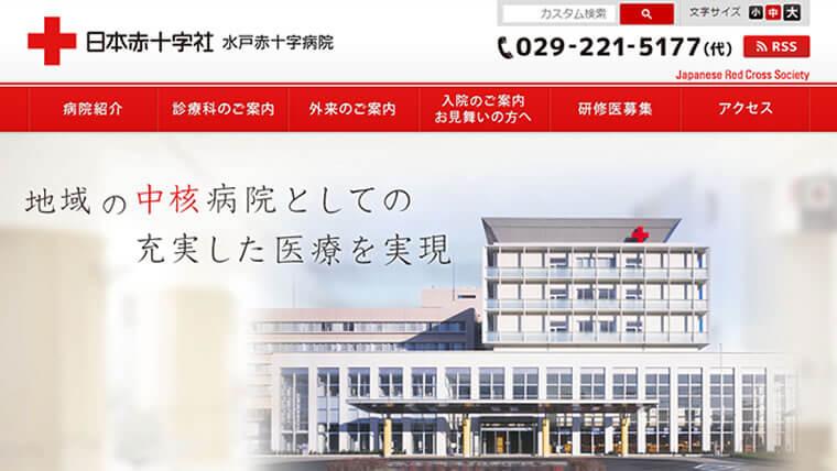 水戸赤十字病院公式サイトのキャプチャ画像