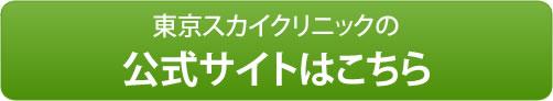 東京スカイクリニック公式サイトバナー